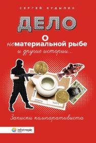 Дело о нематериальной рыбе и другие истории. Записки компаративиста ISBN 978-5-9998-0255-2