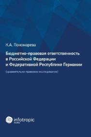 Бюджетно-правовая ответственность в Российской Федерации и Федеративной Республике Германии (сравнительно-правовое исследование) ISBN 978-5-9998-0281-1