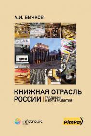 Книжная отрасль в России: традиции и пути развития ISBN 978-5-9998-0283-5