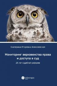 Мониторинг верховенства права и доступа в суд: 25 лет судебной реформе ISBN 978-5-9998-0286-6