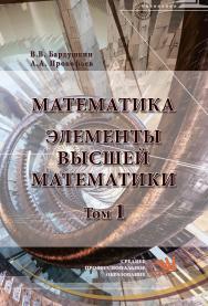 Математика. Элементы высшей математики ISBN 978-5-906923-05-9