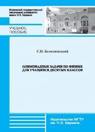 Олимпиадные задачи по физике для учащихся десятых классов ISBN 978-7038-3678-1