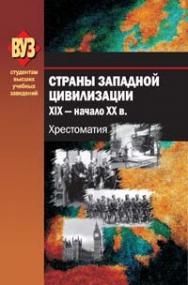 Страны Западной цивилизации. XIX — начало XX в. ISBN 978-985-06-1755-2