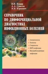 Справочник по дифференциальной диагностике инфекционных болезней ISBN 978-985-06-1763-7