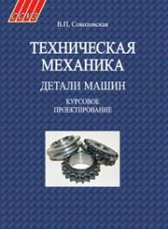 Техническая механика. Детали машин. Курсовое проектирование ISBN 978-985-06-1810-8