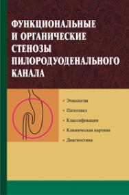 Функциональные и органические стенозы пилородуоденального канала ISBN 978-985-06-1870-2