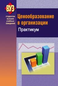 Ценообразование в организации. Практикум ISBN 978-985-06-1931-0