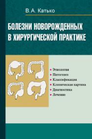 Болезни новорожденных в хирургической практике ISBN 978-985-06-2002-6