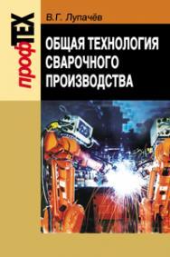 Общая технология сварочного производства ISBN 978-985-06-2034-7