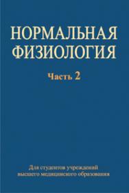 Нормальная физиология : учебник. В 2 ч. Ч. 2 ISBN 978-985-06-2038-5