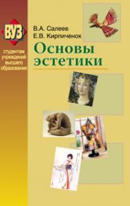 Основы эстетики ISBN 978-985-06-2073-6
