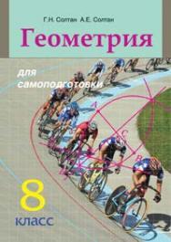 Геометрия для самоподготовки : 8-й класс : пособие для учащихся учреждений общего среднего образования ISBN 978-985-06-2152-8