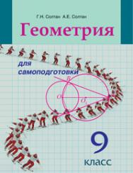 Геометрия для самоподготовки : 9-й класс : пособие для учащихся учреждений общего среднего образования ISBN 978-985-06-2153-5
