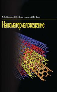 Наноматериаловедение ISBN 978-985-06-2356-0