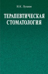 Терапевтическая стоматология ISBN 978-985-06-2373-7