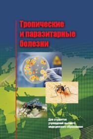Тропические и паразитарные болезни ISBN 978-985-06-2393-5