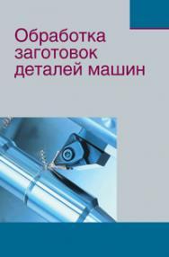 Обработка заготовок деталей машин ISBN 978-985-06-2490-1