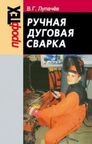 Ручная дуговая сварка ISBN 978-985-06-2494-9
