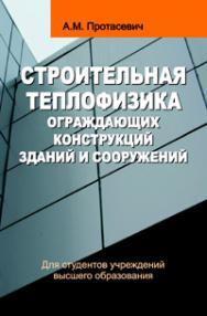 Строительная теплофизика ограждающих конструкций зданий и сооружений ISBN 978-985-06-2503-8