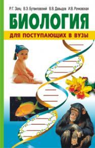 Биология : для поступающих в вузы ISBN 978-985-06-2555-7