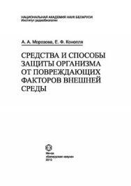Средства и способы защиты организма от повреждающих факторов внешней среды ISBN 978-985-08-1144-8