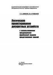 Логическое проектирование дискретных устройств с использованием продукционно-фреймовой модели представления знаний ISBN 978-985-08-1322-0