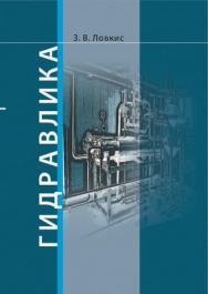 Гидравлика: ISBN 978-985-08-1485-2