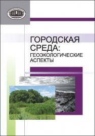 Городская среда : геоэкологические аспекты ISBN 978-985-08-1506-4