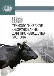 Технологическое оборудование для производства молока ISBN 978-985-08-1572-9
