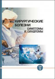 Хирургические болезни : симптомы и синдромы.  В 2 т. Т. 1 ISBN 978-985-08-1601-6