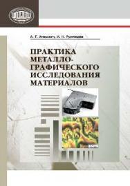 Практика металлографического исследования материалов ISBN 978-985-08-1603-0