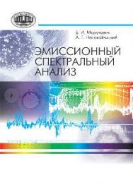 Эмиссионный спектральный анализ ISBN 978-985-08-1613-9
