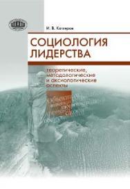 Социология лидерства: теоретические, методологические и аксиологические аспекты ISBN 978-985-08-1622-1