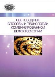 Световодные способы и технологии комбинированной дефектоскопии ISBN 978-985-08-1625-2