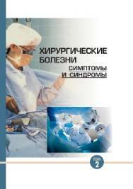 Хирургические болезни: симптомы и синдромы. В 2 т. Т. 2 ISBN 978-985-08-1634-4