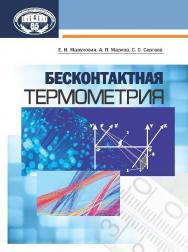 Бесконтактная термометрия ISBN 978-98508-1681-8