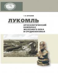 Лукомль: археологическй комплекс железного века и средневековья ISBN 978-985-08-1695-5