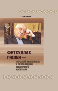 Фетхуллах Гюлен — турецкий мыслитель и проповедник всемирного масштаба ISBN 978-985-08-1696-2