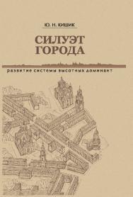 Силуэт города: развитие системы высотных доминант ISBN 978-985-08-1715-0