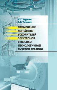 Применение линейных ускорителей электронов в высокотехнологичной лучевой терапии ISBN 978-985-08-1727-3.
