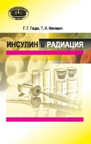 Инсулин и радиация ISBN 978-985-08-1739-6