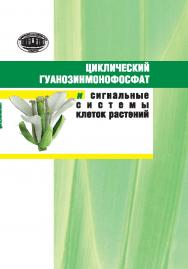 Циклический гуанозинмонофосфат и сигнальные системы клеток растений ISBN 978-985-08-1772-3