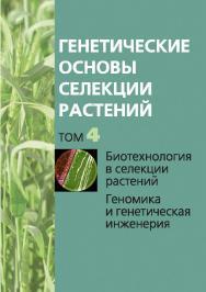 Генетические основы селекции растений. В 4 т. Т. 4. Биотехнология в селекции растений. Геномика и генетическая инженерия ISBN 978-985-08-1791-4