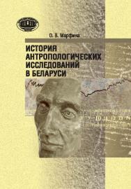 История антропологических исследований в Беларуси ISBN 978-985-08-1807-2