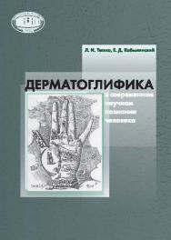 Дерматоглифика в современном научном познании человека ISBN 978-985-08-1818-8