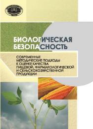 Биологическая безопасность. Современные методические подходы к оценке качества пищевой, фармакологической и сельскохозяйственной продукции ISBN 978-985-08-1872-0