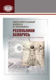 Интеллектуальный капитал и потенциал Республики Беларусь ISBN 978-985-08-1881-2