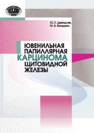 Ювенильная папиллярная карцинома щитовидной железы ISBN 978-985-08-1882-9
