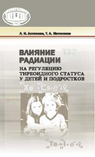 Влияние радиации на регуляцию тиреоидного статуса у детей и подростков ISBN 978-985-08-1885-0