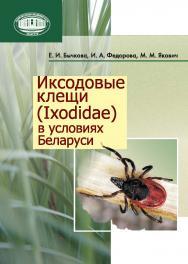 Иксодовые клещи (Ixodidae) в условиях Беларуси ISBN 978-985-08-1898-0